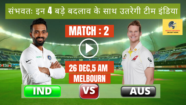 IND vs AUS: 2nd Test 2020, 4 major changes can be in the Indian team in the second Test, the return of this dangerous player is almost certain,  potential team XI