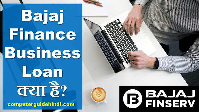 Bajaj Finance Business Loan क्या है?