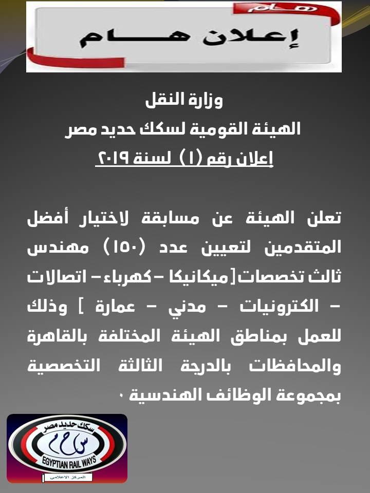 شرح التسجيل فى وظائف الهيئه القوميه لسكه حديد مصر 2021