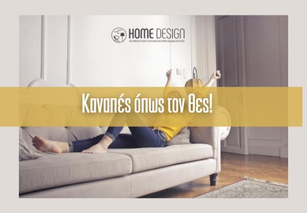 Καναπές όπως τον θες από το Home Design