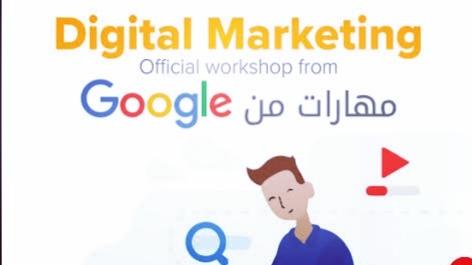 ما هي مهارات من جوجل