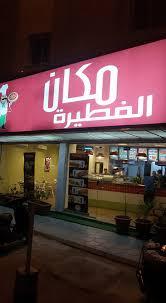 أسعار منيو وعنوان وفروع ورقم مطعم مكان الفطيرة alfateera