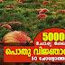 Kerala PSC | General Knowledge | 50 Questions - 14