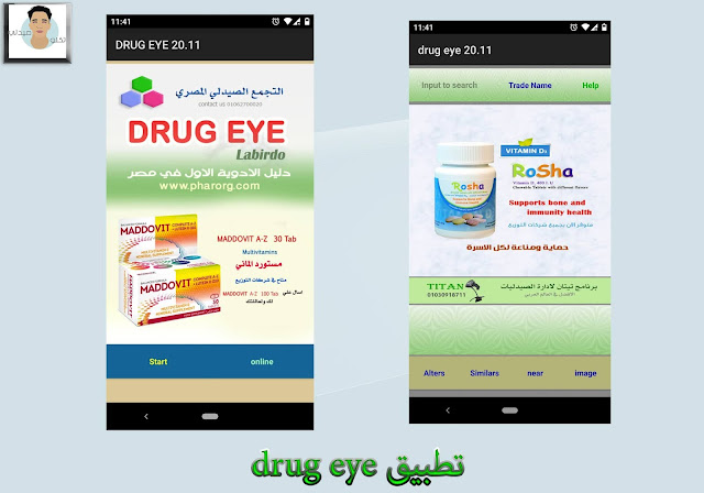 تطبيق drug eye