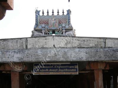 Karkadeswarar Temple Thirundudevankudi Thanjavur
