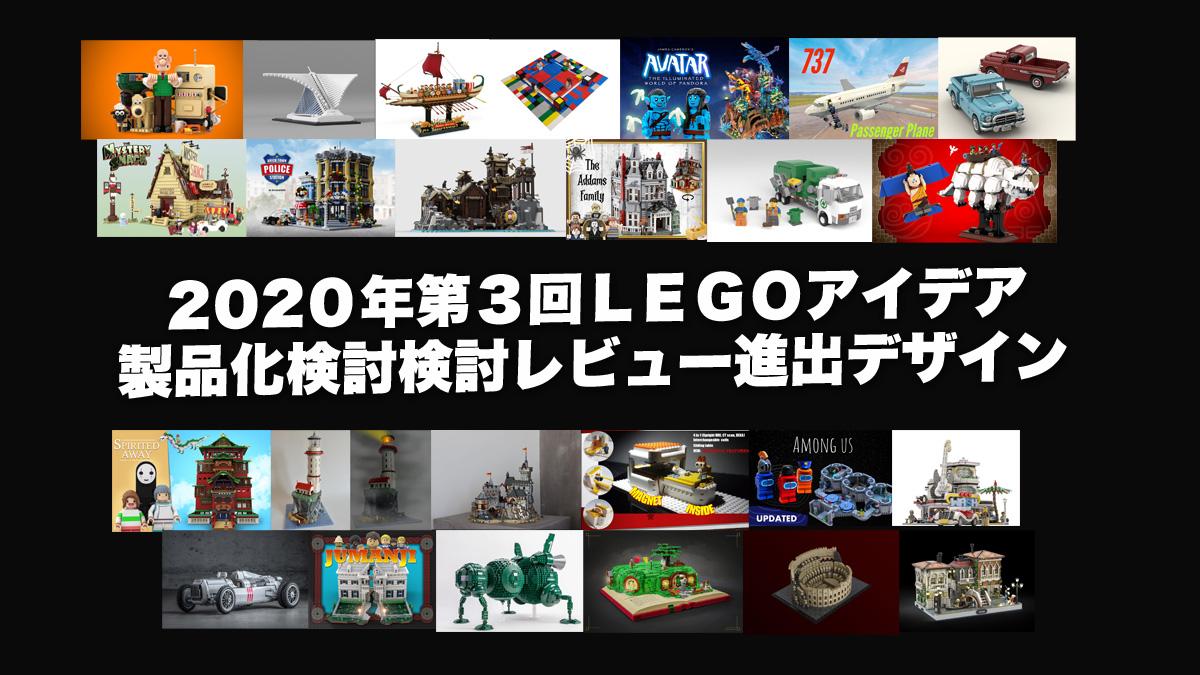 レゴアイデア製品化候補25作品が決定:2020年第3回1万サポート獲得デザイン案