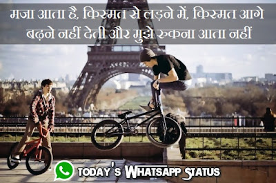 100 Best Amazing WhatsApp Status in Hindi