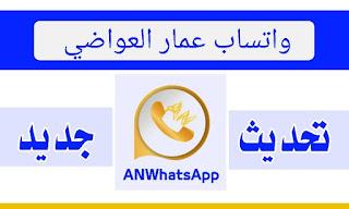 تحميل واتساب عمار العوضي آخر إصدار برابط مباش