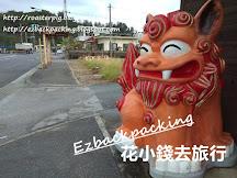 沖繩自由行2019:賞櫻非自駕旅行前言心得+行程開支表(7月更新)