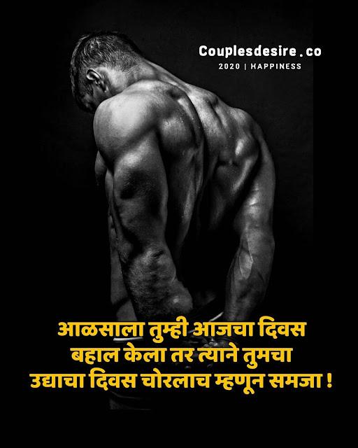 good morning quotes marathi hd images, good night quotes in marathi images, marathi quotes images, love quotes in marathi photo, motivational quotes in marathi images, friendship quotes in marathi, life quotes in marathi, attitude quotes in marathi, sad quotes in marathi, inspirational quotes in marathi, good friday images, marathi quotes images