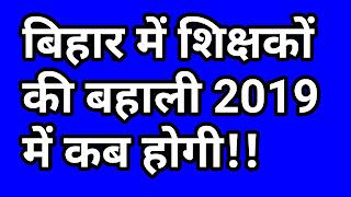बिहार में शिक्षकों की बहाली 2019 में कब होगी-bihar sikshak bahali 2019