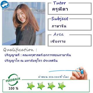 เรียนภาษาจีนที่เชียงราย เรียนภาษาจีนออนไลน์ ครูสอนภาษาจีนที่เชียงราย ครูสอนภาษาจีนออนไลน์ เรียนภาษาจีนตัวต่อตัว