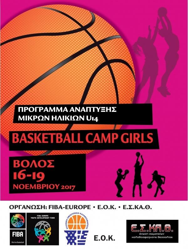 ΕΟΚ | Αποτελέσματα - Αγώνες (18/11). Camp μπάσκετ Ανάπτυξης U14 Koριτσιών