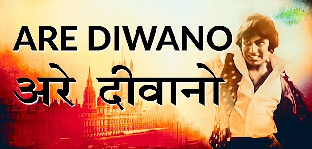 Arre Deewano Mujhe Pehchano Lyrics - Don