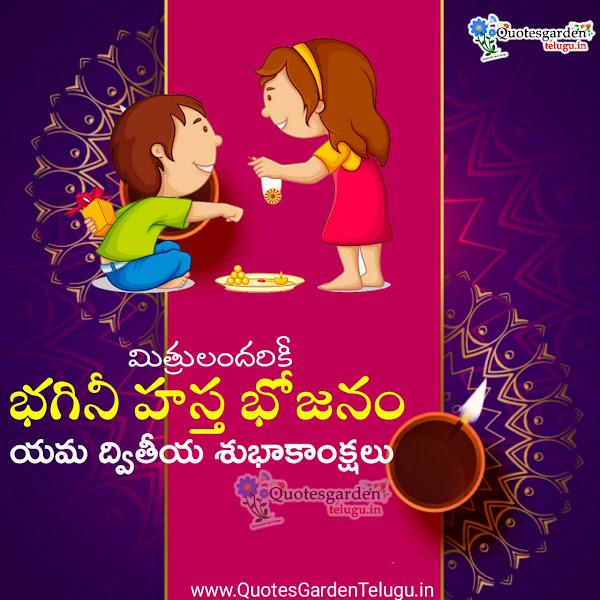 latest bhagini hasta bhojanam vidiya bhojanalu greetings wishes images in telugu