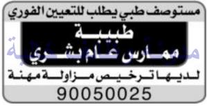 وظائف شاغرة فى الصحف الكويتية الاربعاء 16-08-2017 %25D8%25A7%25D9%2584%25D8%25B1%25D8%25A7%25D9%2589%2B1