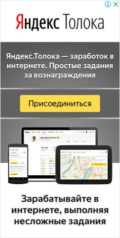 https://toloka.yandex.ru/promo?referralCode=J7KN72I3