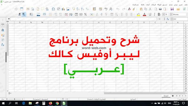 برنامج LibreOffice Calc