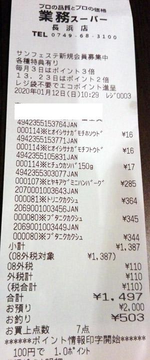 業務スーパー 長浜店 2020/1/12 のレシート