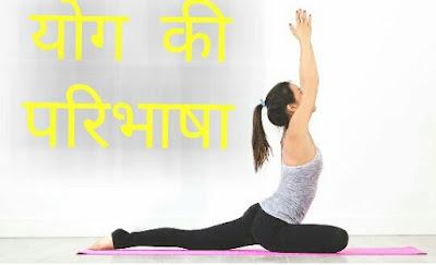 योग की परिभाषाएं (definition of yoga)