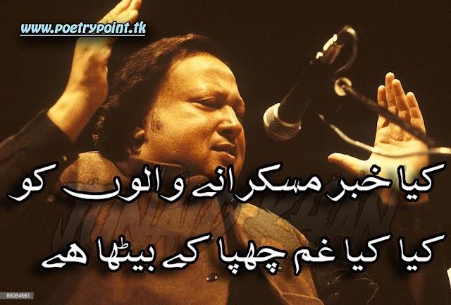 """Nusrat fatah ali khan best lines"""" Kiya Khaber Muskurane Walo Ko """"// sad urdu poetry// poetry sms"""