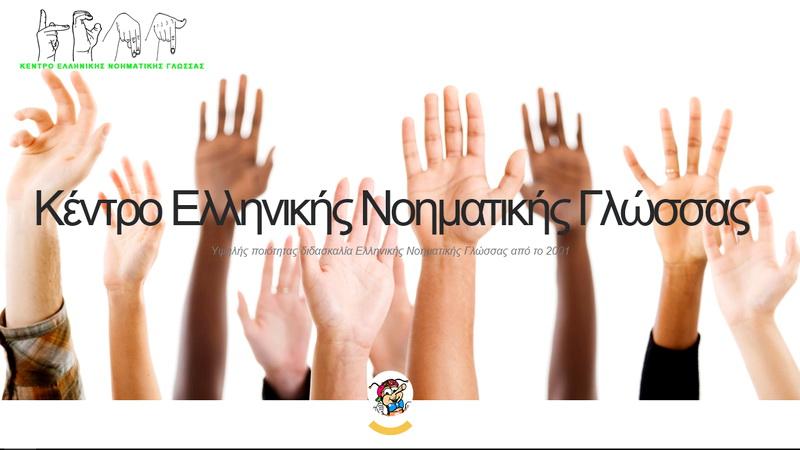 """Νέος κύκλος μαθημάτων Ελληνικής Νοηματικής Γλώσσας στο ΕΜΘ - Ομιλία με θέμα """"Εισαγωγή στη Νοηματική"""""""