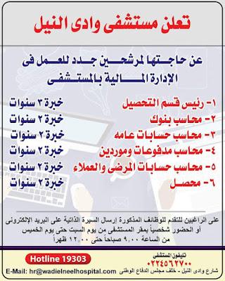 اعلان وظائف محاسبين بمستشفي وادي النيل للمؤهلات العليا وحديثي التخرج التقديم متاح الان