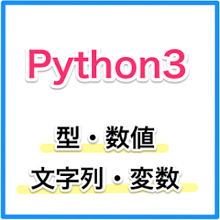 Python3-型-数値-文字列-配列
