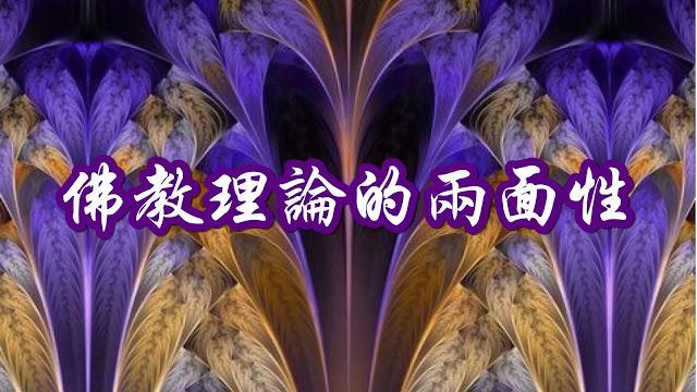 佛教理論的兩面性