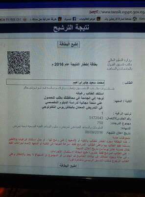بالصور....طلاب معهد تمريض بني سويف يطالبون وزير التعليم العالي بتحديد مصيرهم