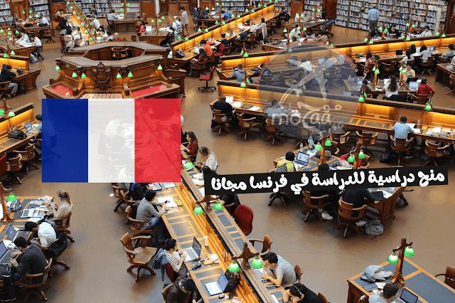 منح دراسية للدراسة في فرنسا مجانا 2020