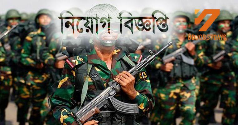 Bangladesh Army New Job Circular 2020