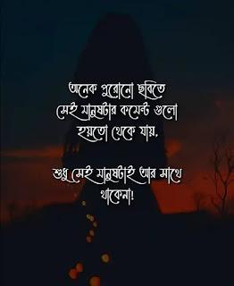 30 Best Bengali Quotes In 2020 | Bengali Quotes In English