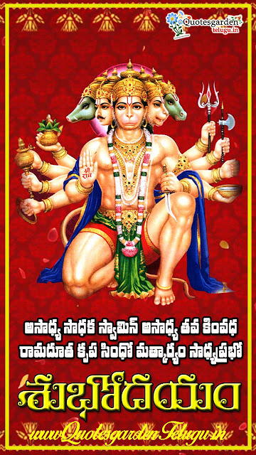 Good mornig telugu shubhodayam greetings pictures with god hanuman images quotes