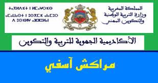نماذج الاختبارات الكتابية للتصديق على استيفاء مجزوءات -جهة مراكش أسفي-