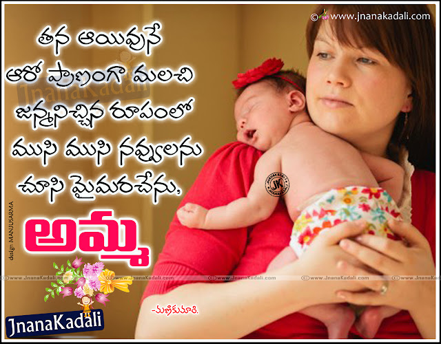 AMMA KAVITHALU Amma Kavithalu Mother Quotes In Telugu ammananna poems,AMMA KAVITHALU Mothers Day Quotes InTeugu Amma Kavithalu Mother Quotes In Telugu Telugu Mom Quotes With Images Beautiful Mother Quotes With Images In Telugu Mothers Day Subhaakaankshalu Latest Mother Quotes In Telugu Best Telugu Mother Quotes Amma Kavithalu Telugu Lo Mom Quotations Mom Telugu Wallpapers Best Telugu Mother Photos Latest Telugu Mother Quotes Images Pictures Of Mother Day With Quote In Telugu Top Quotes And Messages Of MothersDay Awesome Telugu Nice Mothers Day Quotes Telugu Mothers Day Quotes And Messages Awesome Telugu Nice Mothers Day Quotes Pictures Beautiful Telugu Nice Inspiring Thoughts About Mother Nice Inspiring Thoughts Telugu latest Mothers Gift Images Images And Quotes Of MothersDay Telugu Quotations of MothersDay AMMA KAVITHALU IN TELUGU amma prema poems ammananna kavithalu mother kavithalu ammananna poems ammananna prema kavithalu amma kavithalu hd wallpapers amma prema rhymes rhymes for children in telugu at jnanakadali blog