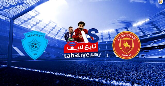 مشاهدة مباراة القادسية والباطن بث مباشر اليوم 2020/11/23 الدوري السعودي