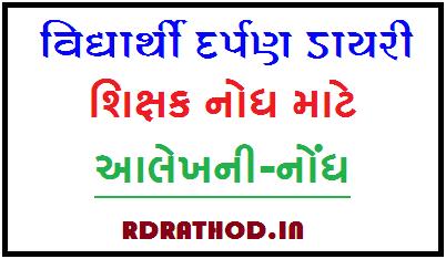 Aalekh ni nodh | STD 3 thi 8 Vidhyarthi Darpan Diary nodh PDF - Download
