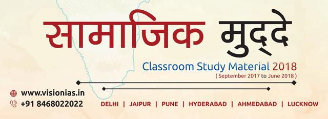 vision-ias-mains-365-social-issues-2018-in-hindi