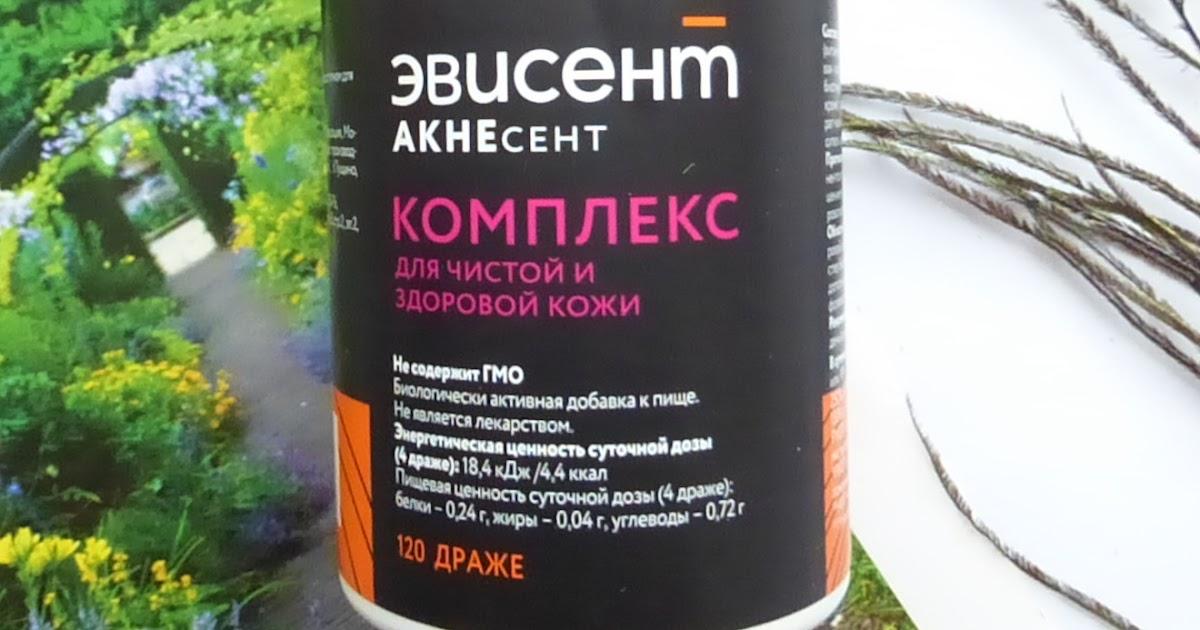 Эвисент Акнесепт Комплекс для чистой и здоровой кожи | Beauty ...
