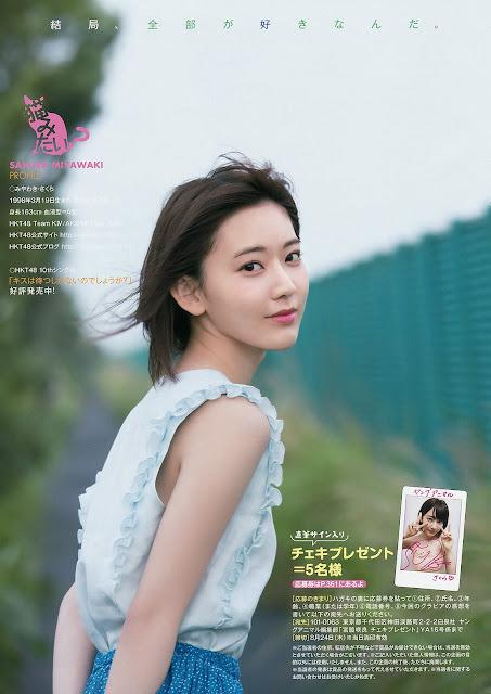 HKT48 Miyawaki Sakura Gravure YAM 004