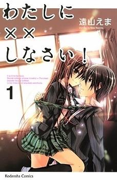 Watashi ni xx Shinasai! Manga