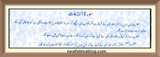khwab mein surah naziat parhna,dreaming of reading  surah naziat