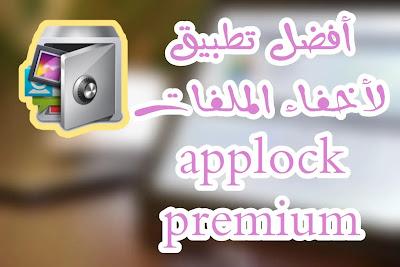 Applock أفضل تطبيق لأخفاء الصور ولفيديو