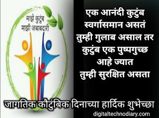 जागतिक कुटुंब दिन 2021 शुभेच्छा - World family day quotes , wishes in Marathi