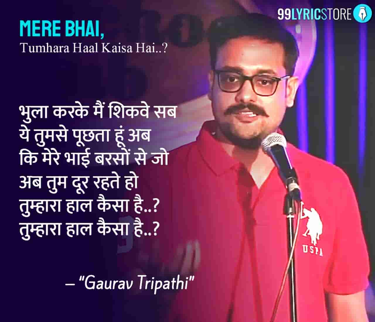 This beautiful poem is the poem of a division that expresses the pain of any country, society or family. After partition, when the family has to go away from their own people, it becomes a bit tragic, This poem 'Mere Bhai, Tumhaara Haal Kaisa Hai?' is a beautiful poem based on the story of partition which is written by Gaurav Tripathi and Performed very beautifully on the stage of 'UnErase Poetry'.