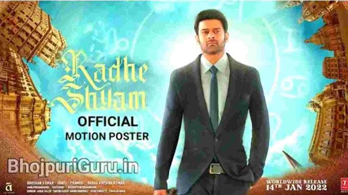 Radhe Shyam Hindi Dubbed Movie Release Date | Cast & Crew | Reviews And Budget - Bhojpuri Guru