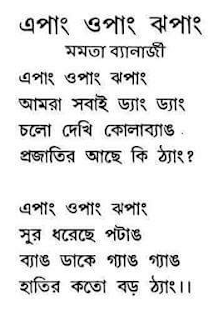 Mamata banerjee poems