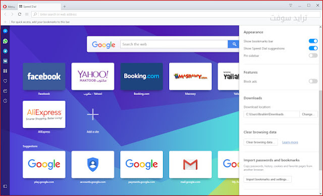 برنامج أوبرا لتصفح الانترنت مجاناً برابط مباشر