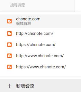 Google Search Console 網域資源